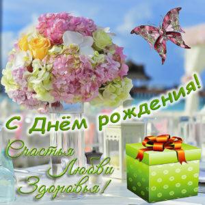 Пёстрая картинка с цветами на День рождения