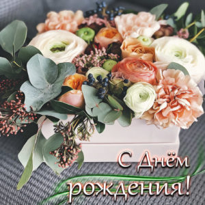 Открытка с красивыми цветами для женщины