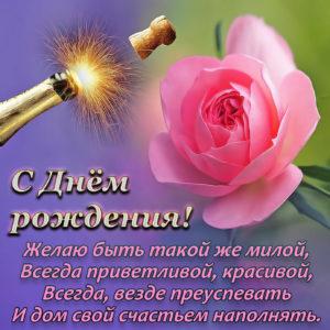 Картинка с розой женщине на День рождения