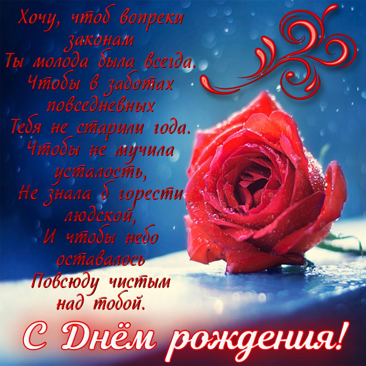 Яркая открытка с красной розой и пожеланием