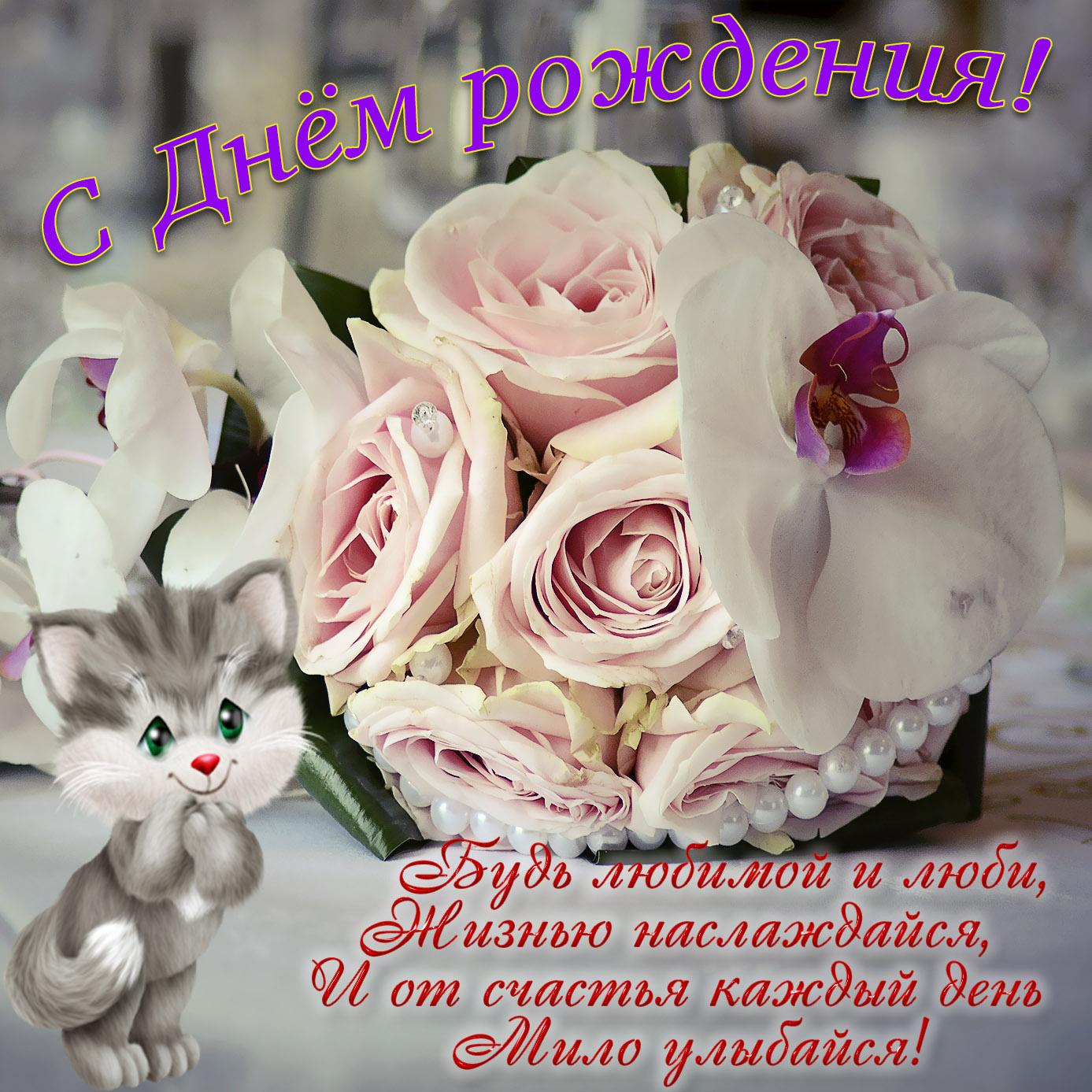 Букет роз на красивой открытке на День рождения