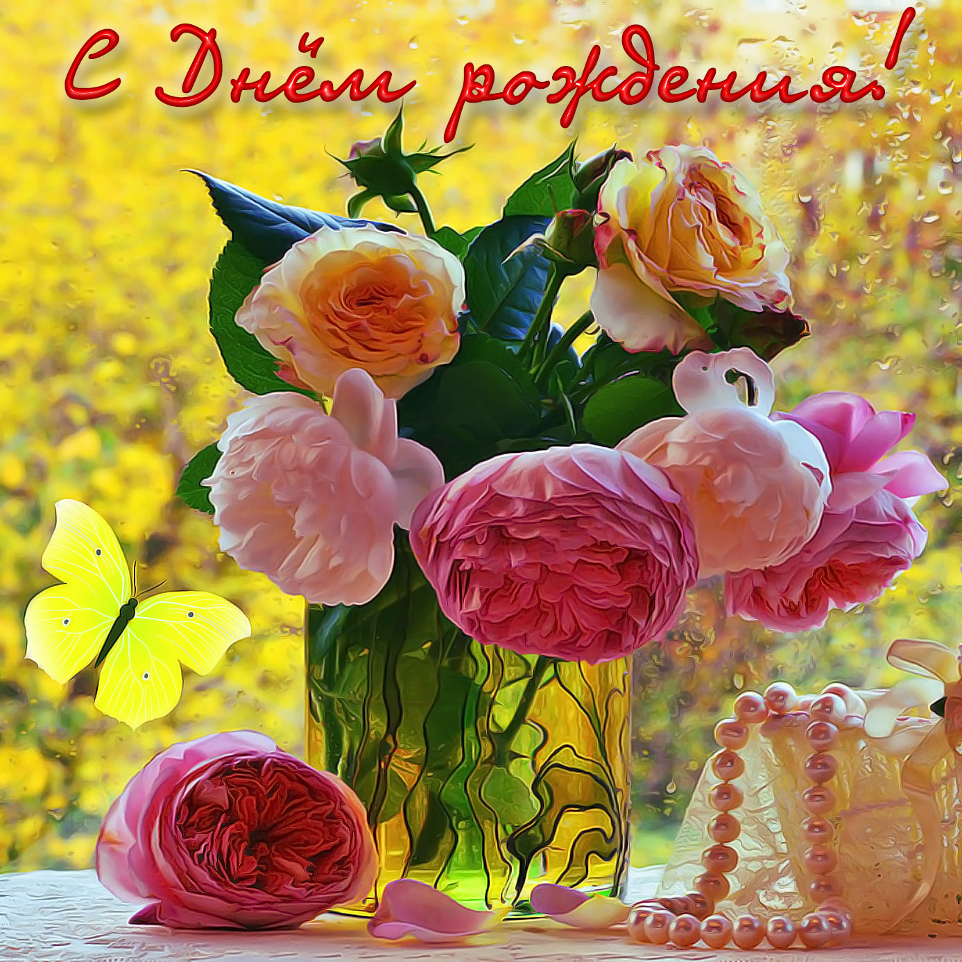 Милая открытка для женщины с цветами