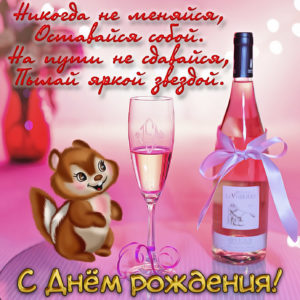 Картинка с вином женщине на День рождения