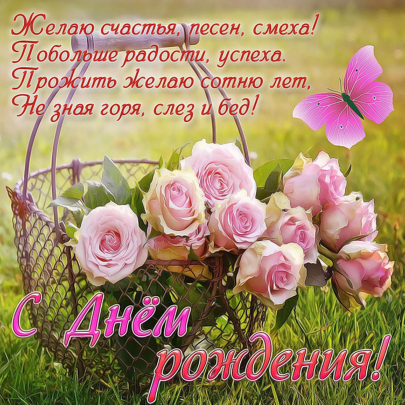 Картинка с пожеланием и корзиной цветов