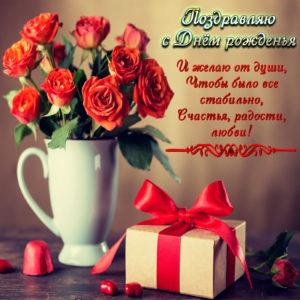 Открытка на День рождения с подарком и цветочками