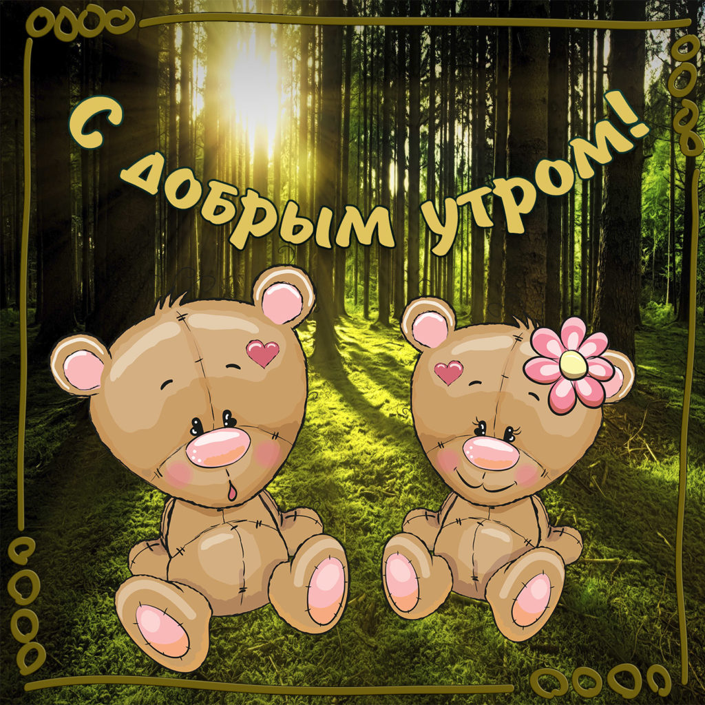 Картинка с медведем доброе утро, для мамы марта