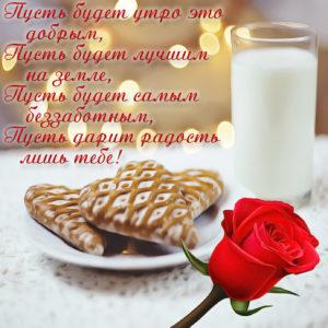 Яркая открытка с розой и печеньем