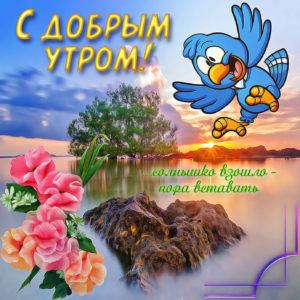 Красивая открытка с птичкой и цветами