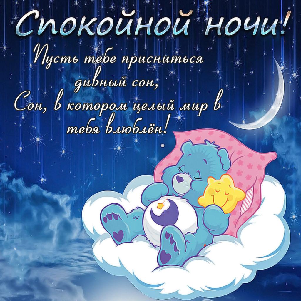 Открытка спокойной ночи любимый милый