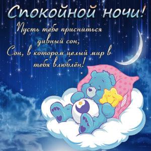 Открытка спокойной ночи с милым мишкой