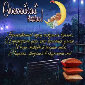 Открытка со скамейкой под ночным небом