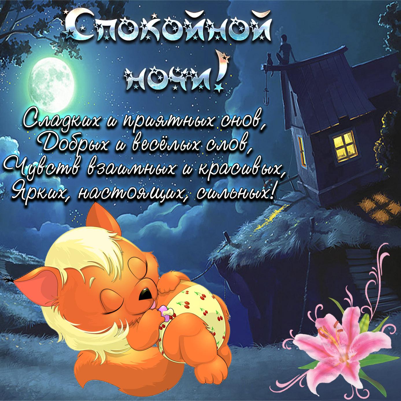 Красивая открытка со спящей лисичкой