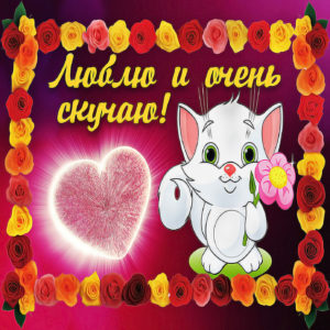 Яркая открытка с сердцем и рамкой из цветов
