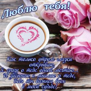 Открытка люблю тебя с розами и кофе