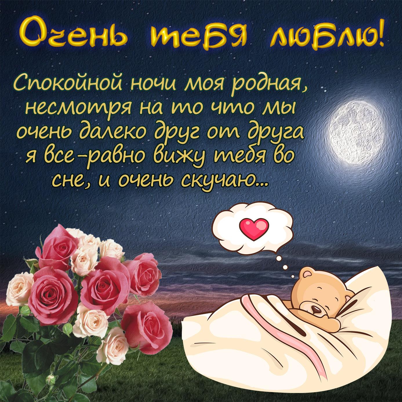 Картинка с красивым пожеланием спокойной ночи