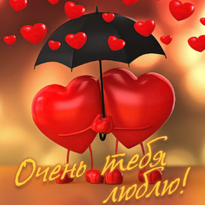 Открытка с двумя сердечками под зонтом