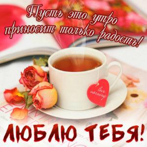 Картинка с розами для любимого человека