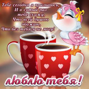 Красивая открытка с птичкой на чашке кофе