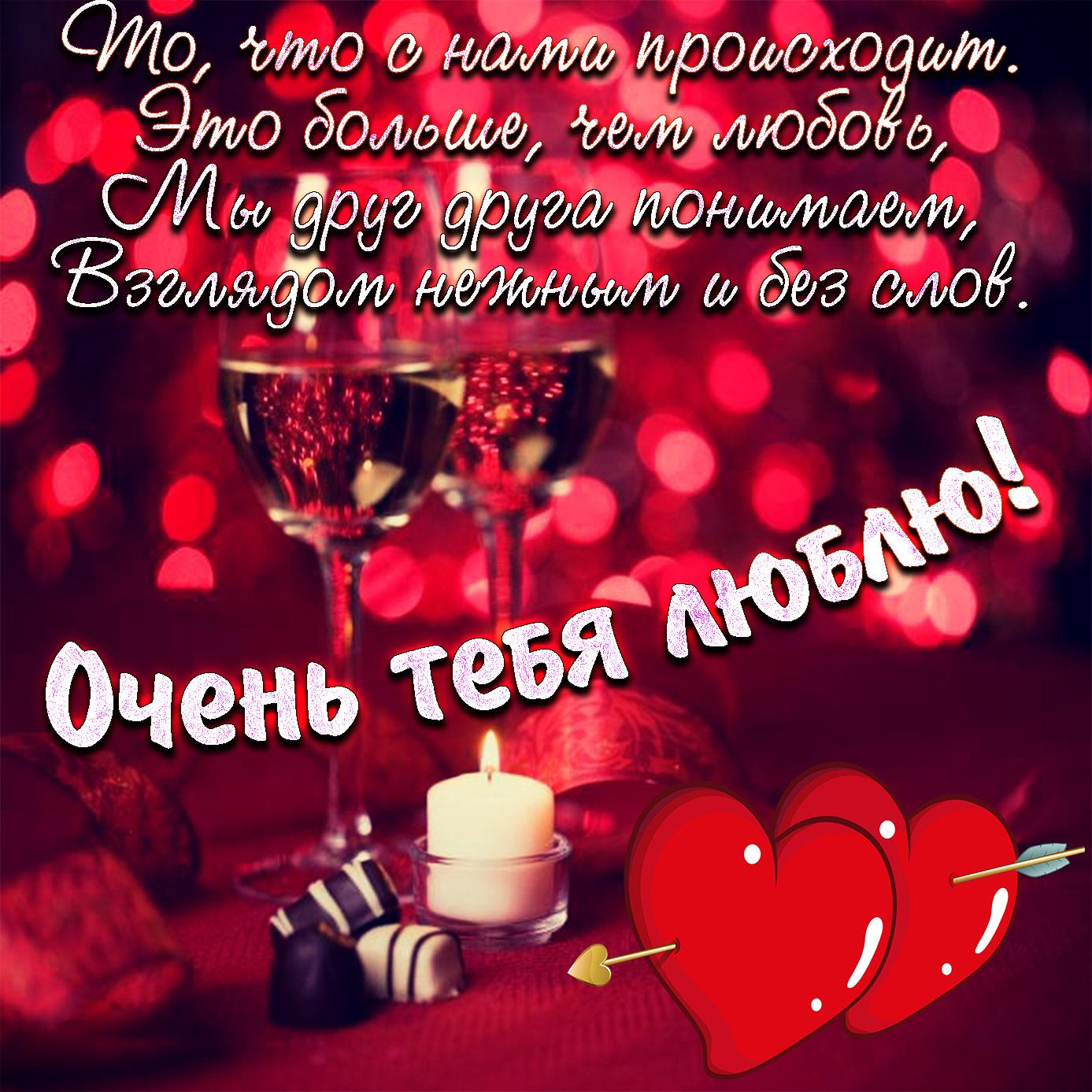 Картинка с бокалами и красными сердечками