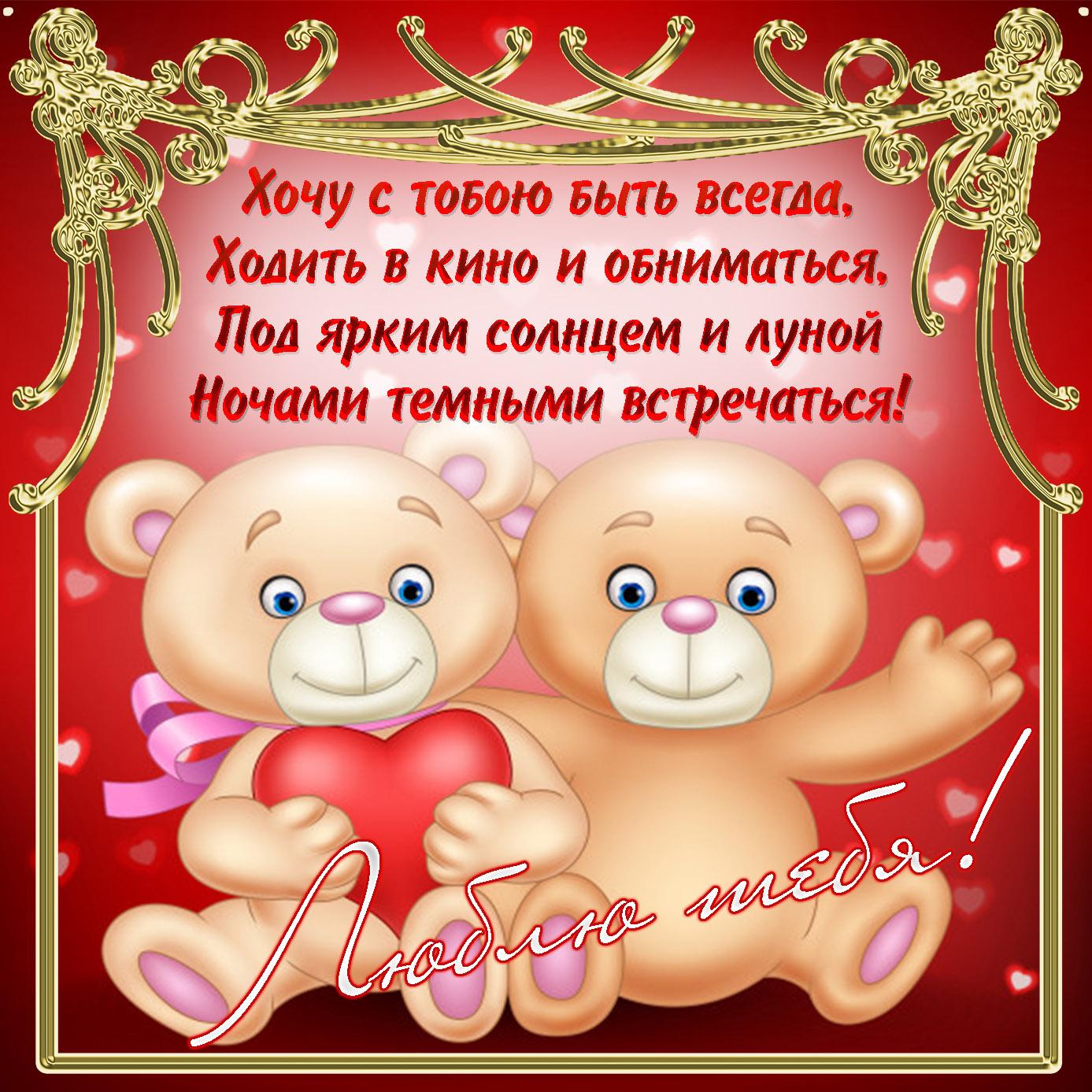Милая открытка с медвежатами в рамочке