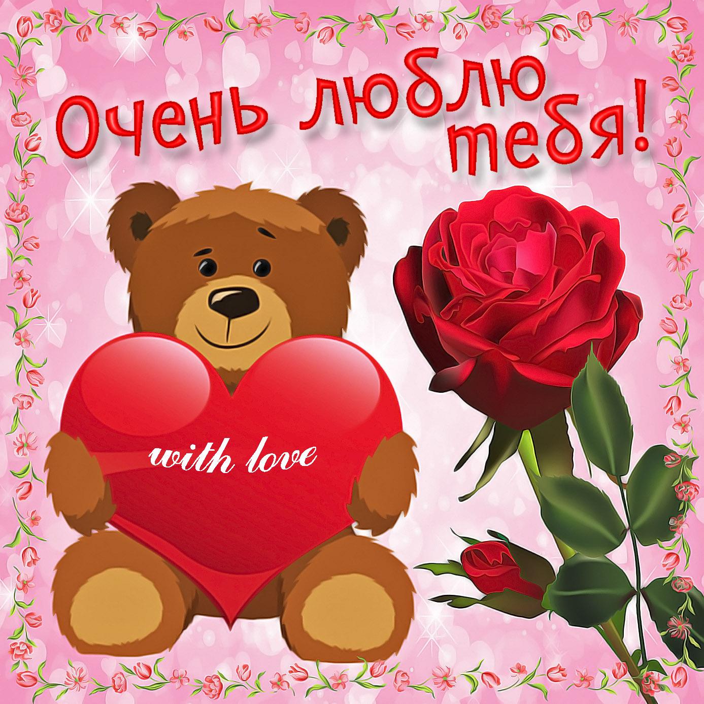 Милая картинка с влюблённым медвежонком