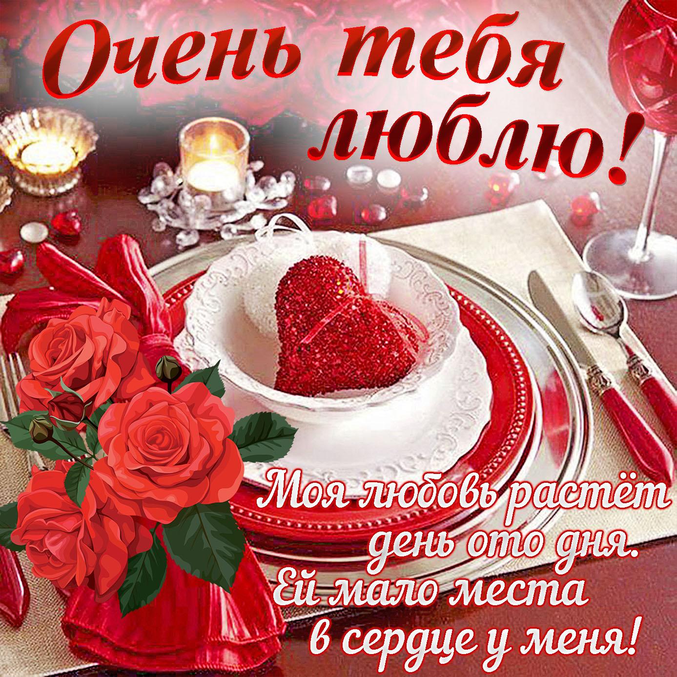 Красивая картинка с сердечком в чашечке