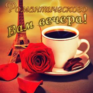 Открытка с кофе на фоне Эйфелевой башни