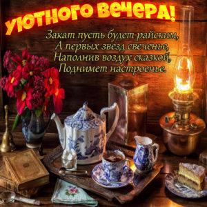 Открытка с пожеланием уютного вечера