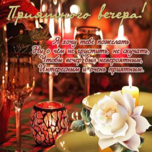 Картинка с белой розой в приятном оформлении