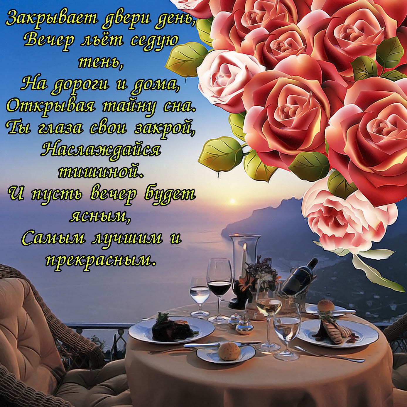 Красивая картинка с розами на фоне заката