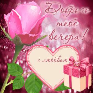 Яркая картинка с розой и сердечком