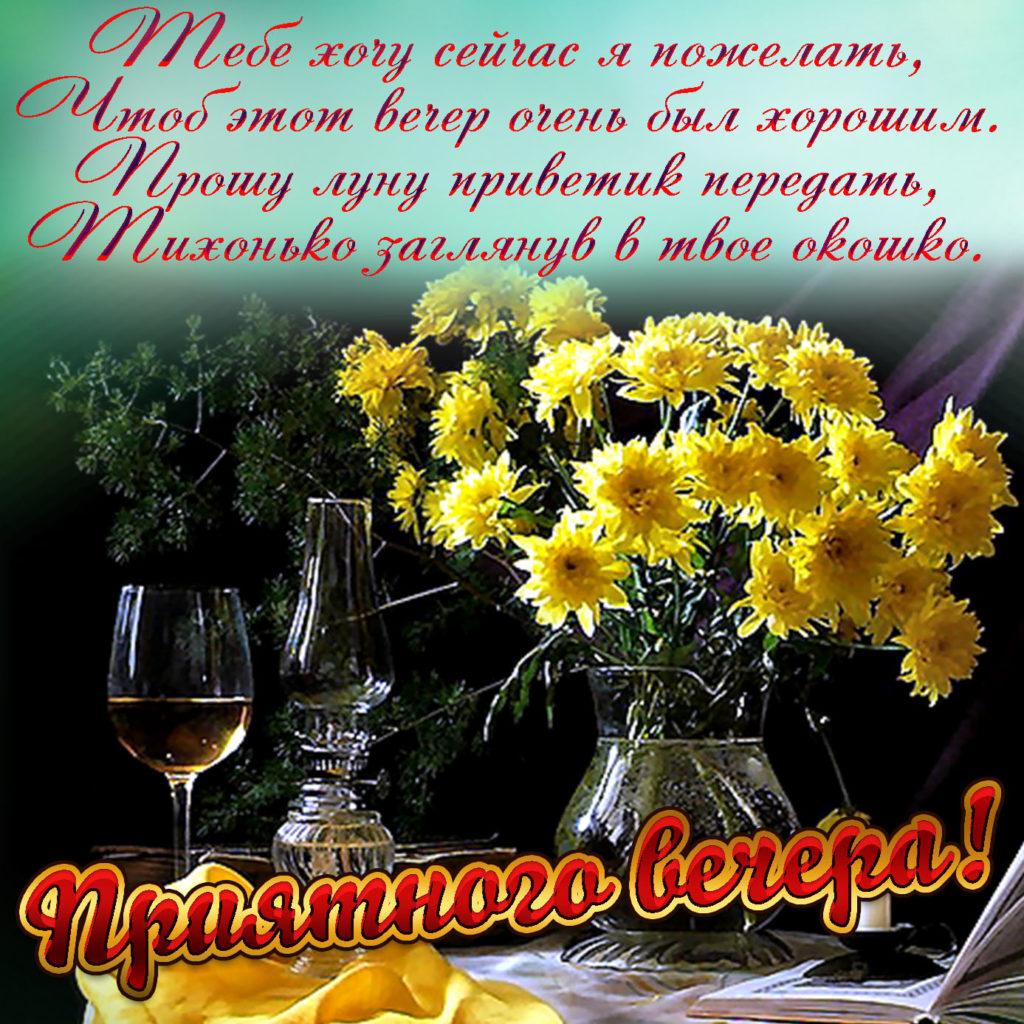 новом открытки доброго вечера вам хорошего настроения красивые цветы тогда