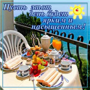 Красивая открытка с приятным видом на море