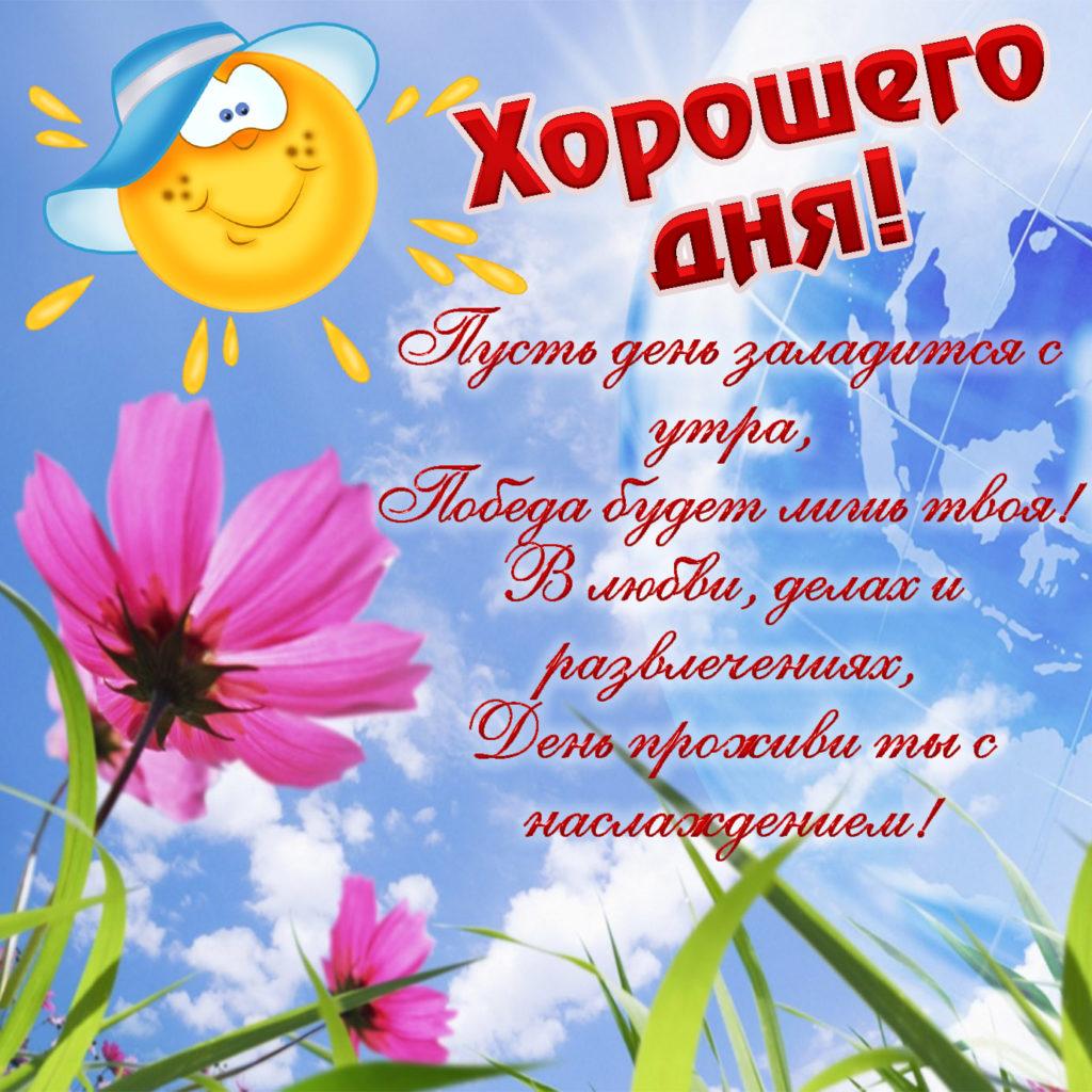 День, картинки 14 марта день хорошего дня