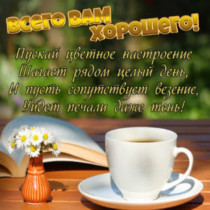 Картинка с добрым пожеланием и чашкой чая