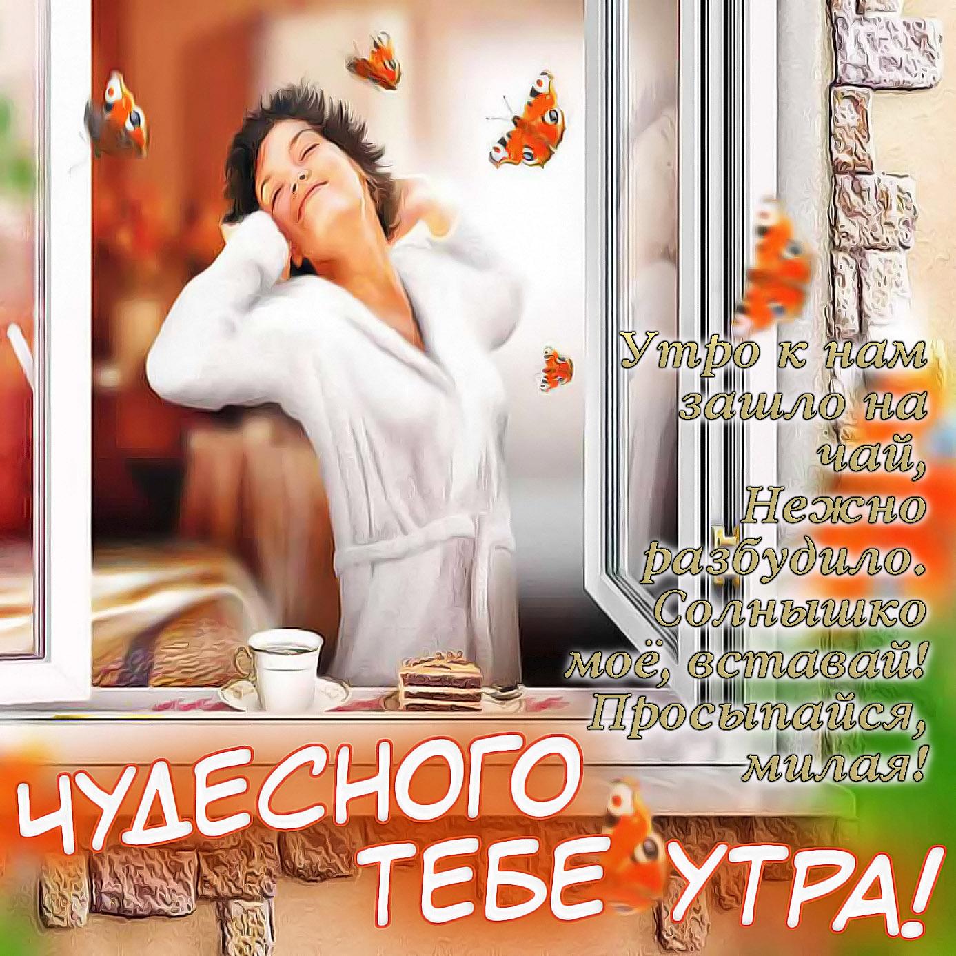Яркая открытка с женщиной у раскрытого окна