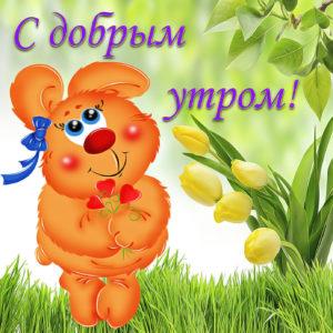 Добрая картинка с жёлтыми тюльпанами
