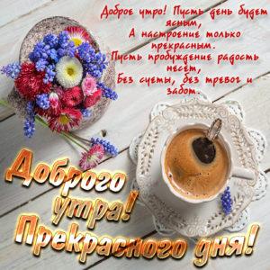 Картинка с пожеланием и кофе на столе