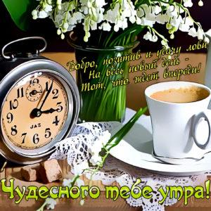 Открытка с красивым пожеланием чудесного утра