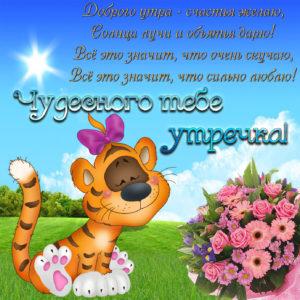 Открытка с милым тигрёнком и букетом цветов
