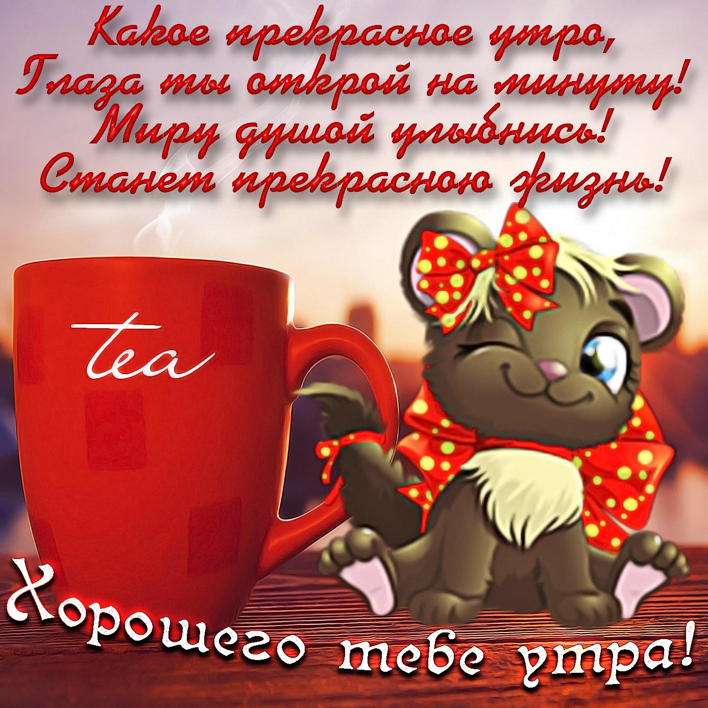 Картинка с чашкой чая и пожеланием хорошего утра