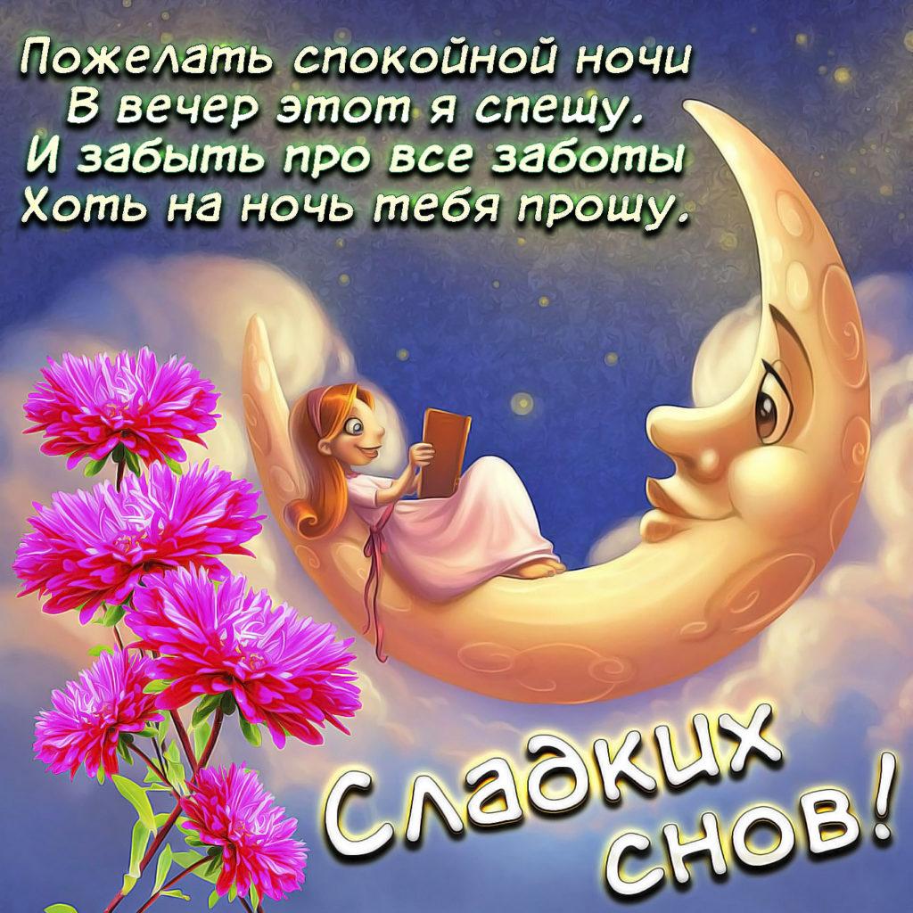 Открытка с пожеланием спокойной ночи девушке музыкальные