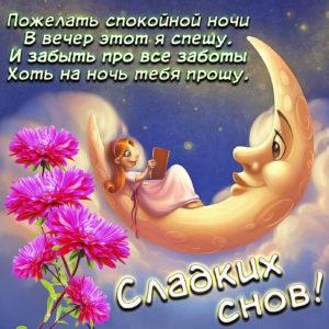 Открытка с девочкой на луне и цветочками