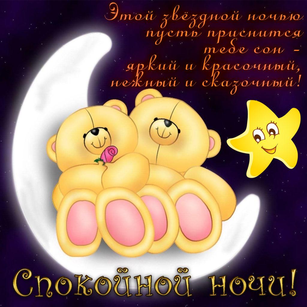 Прикольные картинки спокойной ночи с поцелуем, открытки добрым