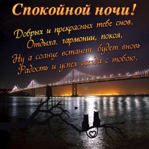 Открытка с видом на мост и красивым пожеланием