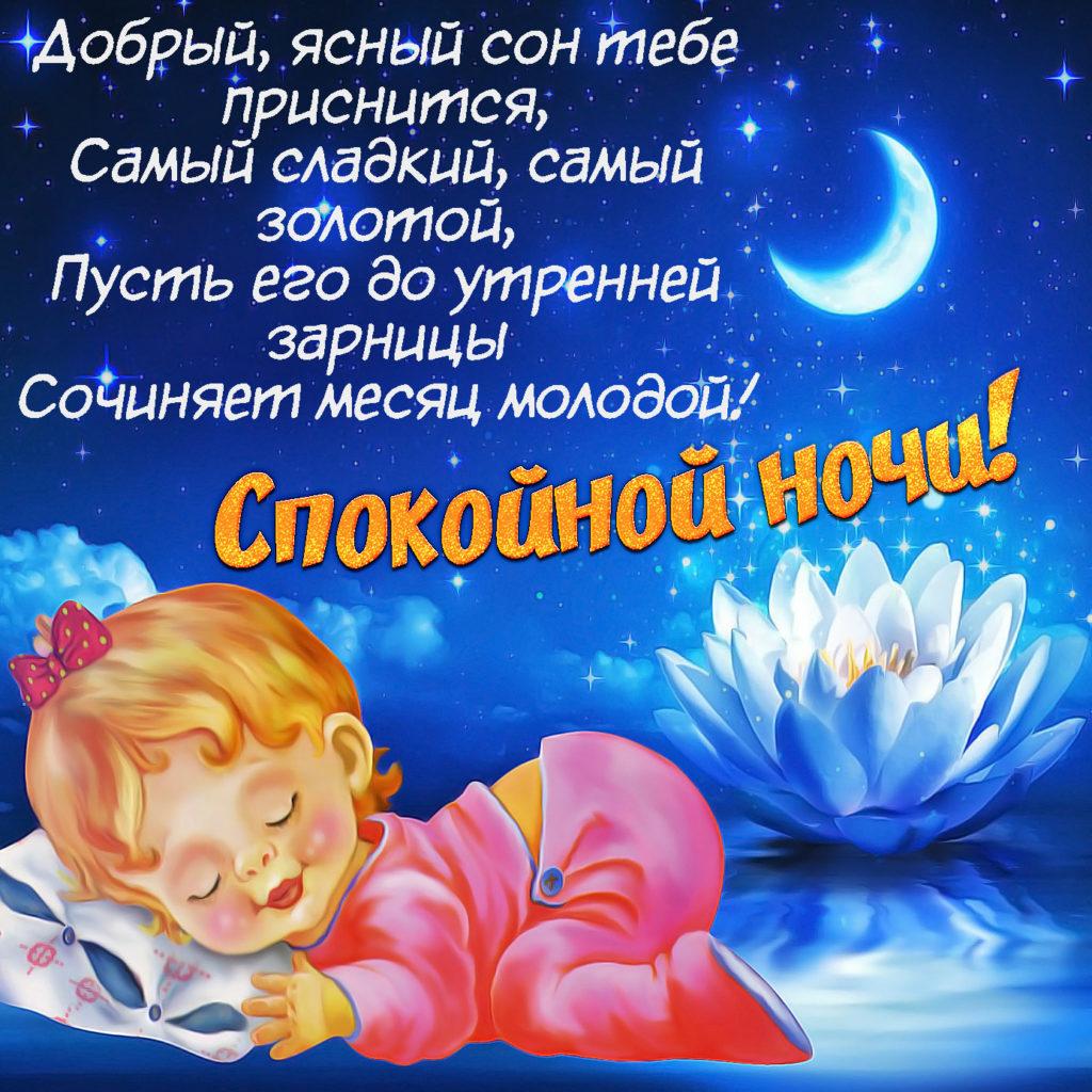 Красивые открытки, картинки хороших снов красивые