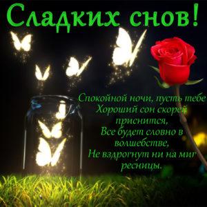 Открытка со светлячками и милым пожеланием