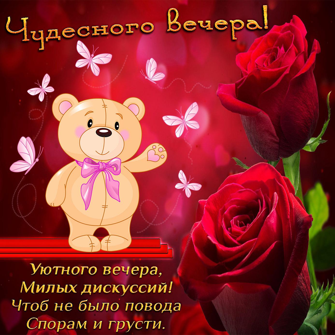 Картинка с мишкой среди бабочек и роз