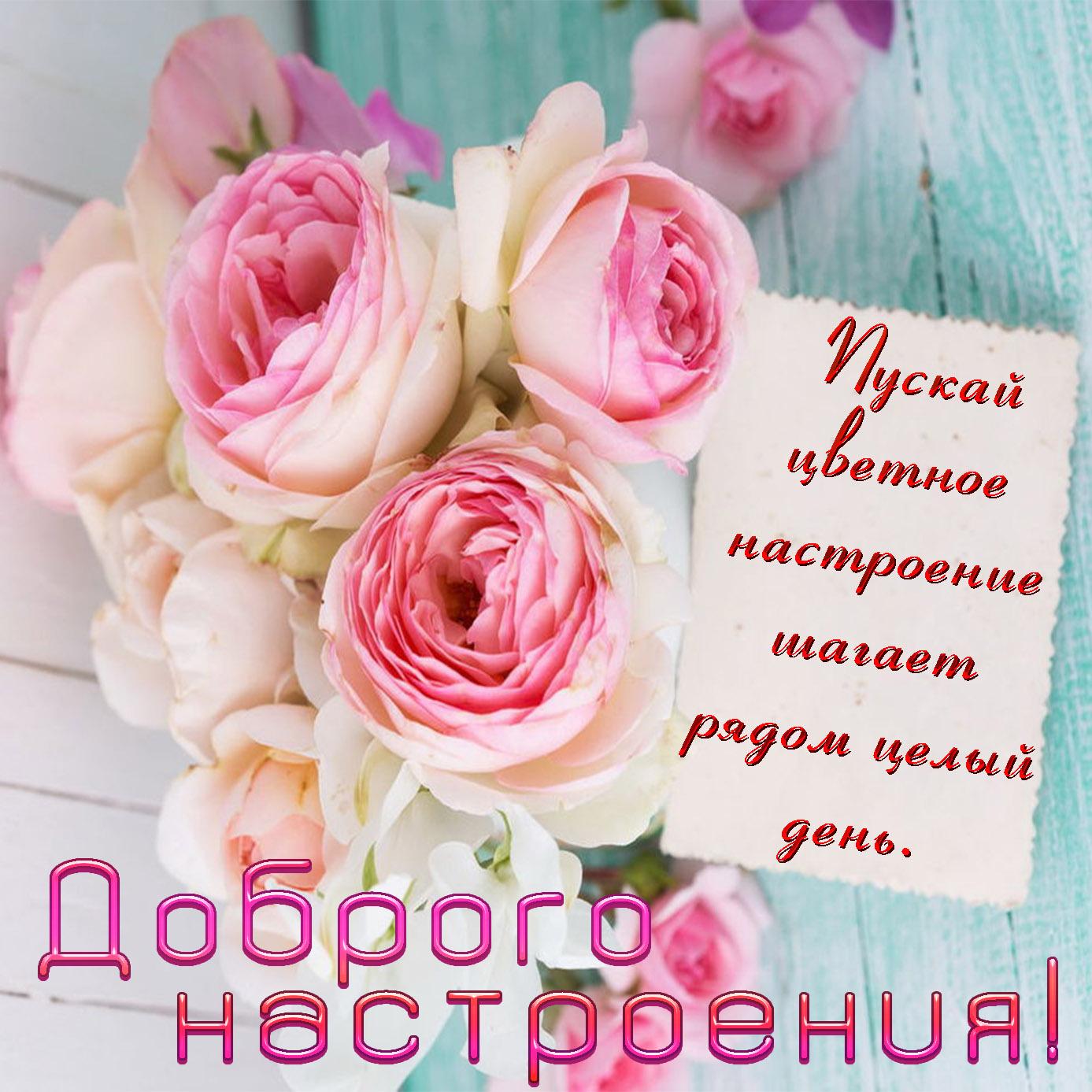 Открытка с розами для доброго настроения