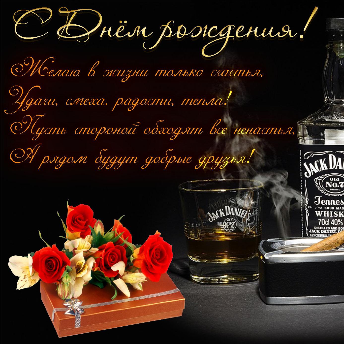 Открытка на День рождения с виски и розами